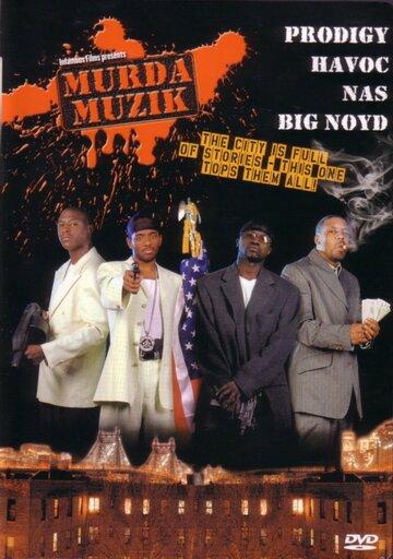 Убийственная музыка (2004)