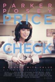 Проверка стоимости (2012)
