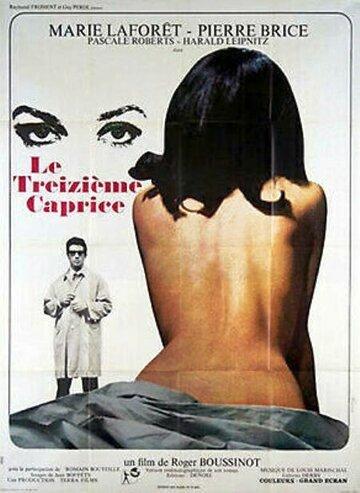 Тринадцатый каприз (1967)