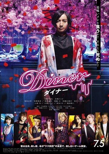 Постер Ресторан 2019