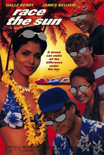 Постер к фильму В погоне за солнцем (1996)