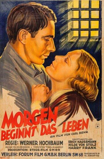 Жизнь начинается завтра (1933)