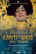 Климт и Шиле: Эрос и Психея (Klimt & Schiele - Eros and Psyche)