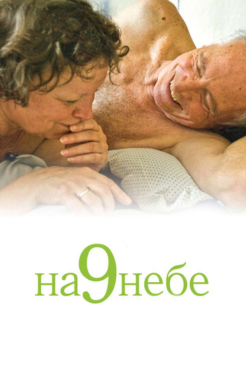 На 9 небе (2008) — отзывы и рейтинг фильма