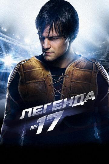 Легенда №17 - 2012 драматический фильм про спорт с Данилой Козловским смотреть