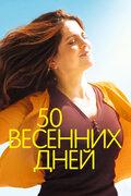 50 весенних дней (Aurore)