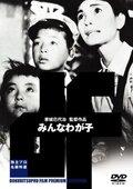 Minna waga ko (1963)