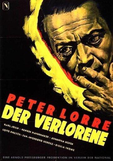 Потерянный (1951)