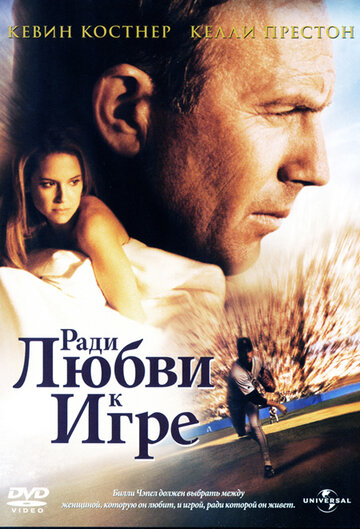 Ради любви к игре (1999)
