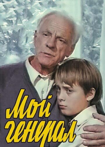 Мой генерал (1979) полный фильм онлайн