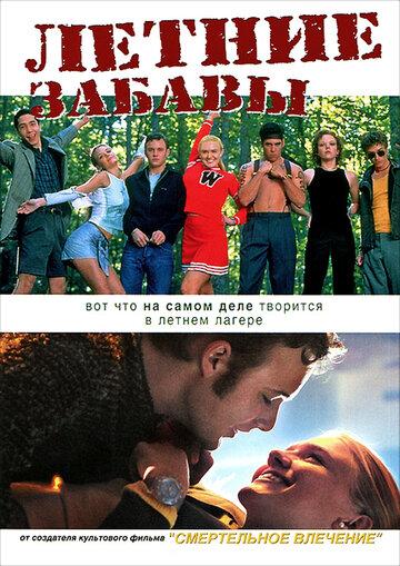 Летние забавы (2001)