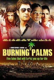 Горящие пальмы