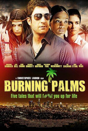 Фильм Горящие пальмы