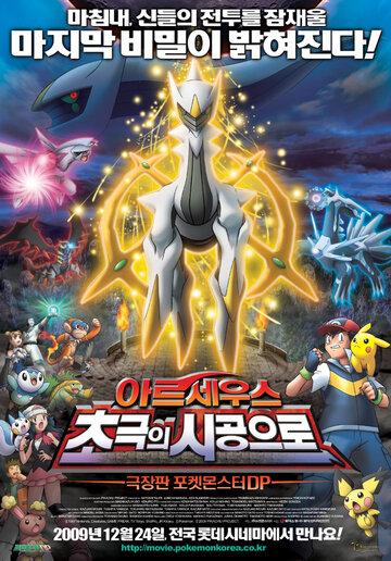 Покемон 12: Аркеус и Камень жизни / Покемон: Аркеас и Жемчужина жизни (фильм 12) 2009