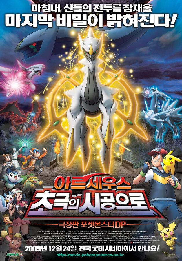 Покемон 12: Аркеус и Камень жизни / Покемон: Аркеас и Жемчужина жизни