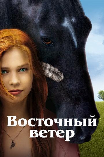 Восточный ветер (2013) полный фильм