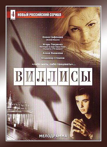Виллисы (мини-сериал) 2002 смотреть онлайн бесплатно в хорошем.