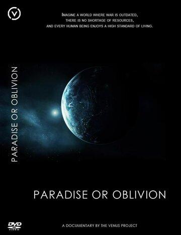 Рай или забвение (Paradise or Oblivion)