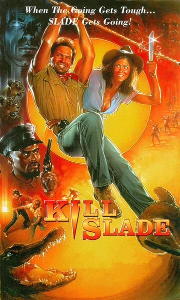Убить Слэйда (1989)