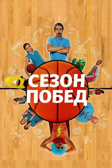 Сезон побед (2009)