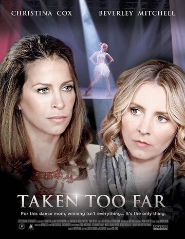 Всё ради победы / Taken Too Far (2017)