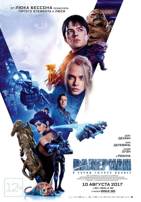 Отзывы к фильму – Валериан и город тысячи планет (2017)