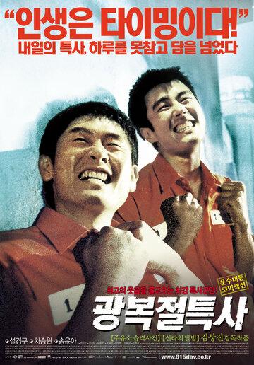 Беглецы (2002)