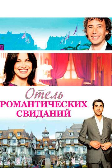 Фильм Отель романтических свиданий