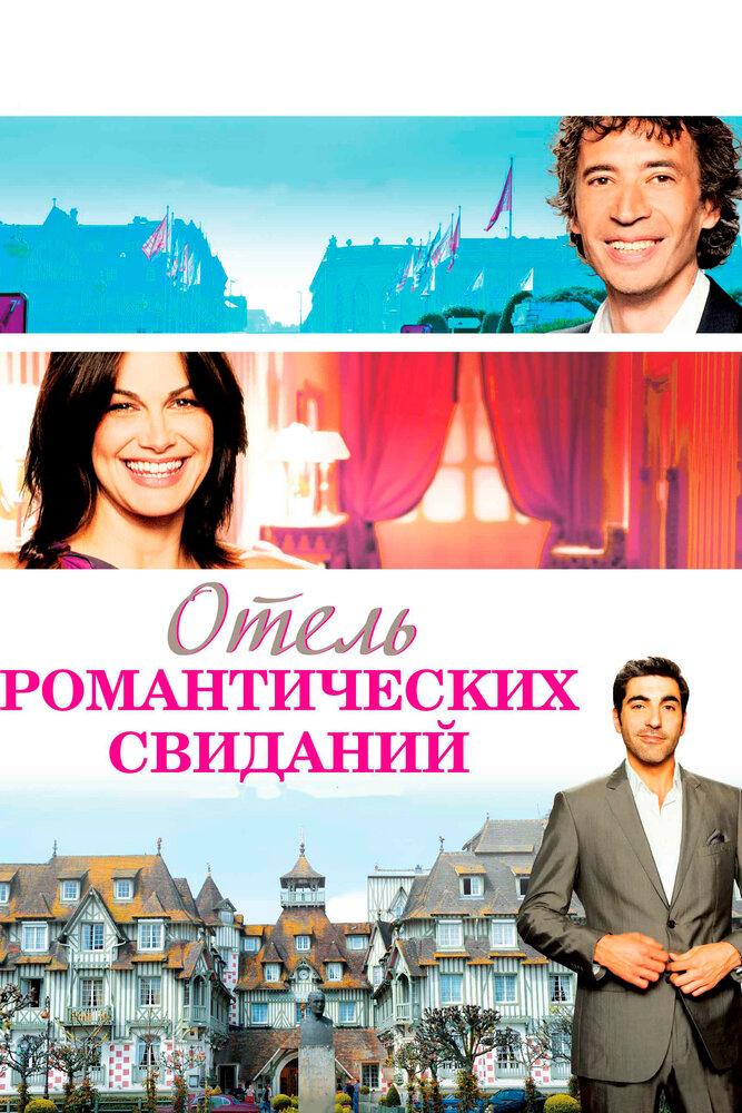 Отель романтических свиданий / H?tel Normandy (2013)