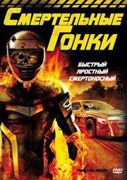 Смертельные гонки (2009)