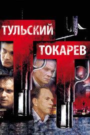 Тульский Токарев (2010)