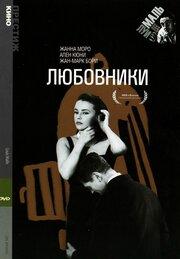 Любовники (1958)