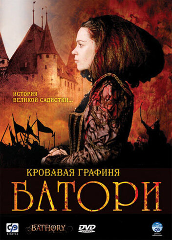 Фильм Кровавая графиня – Батори