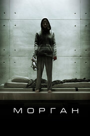 Морган (2016) смотреть онлайн фильм в хорошем качестве 1080p