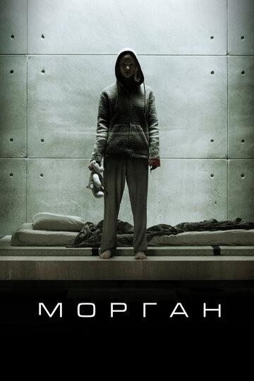 Морган (Morgan)