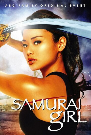 Девушка-самурай 2008