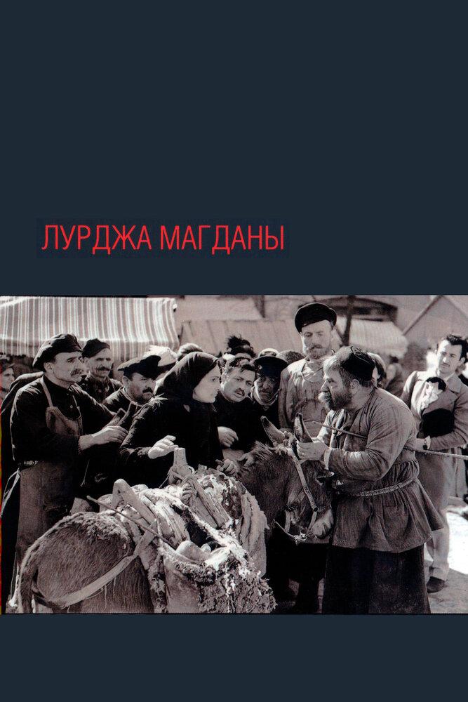 Фильмы Лурджа Магданы