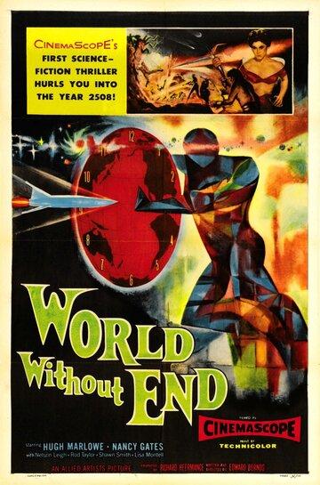 Мир без конца (1956)