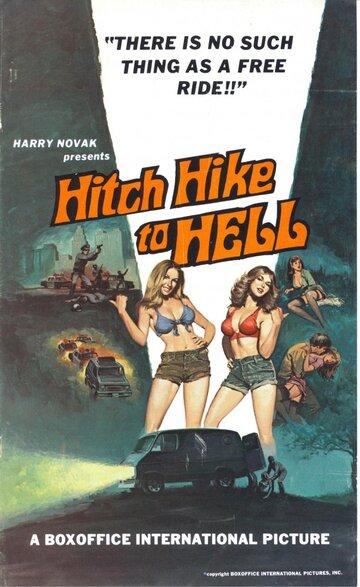 Автостоп в ад