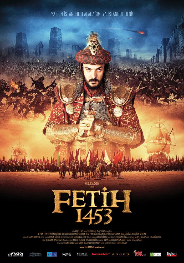 смотреть фильм 1453 завоевание: