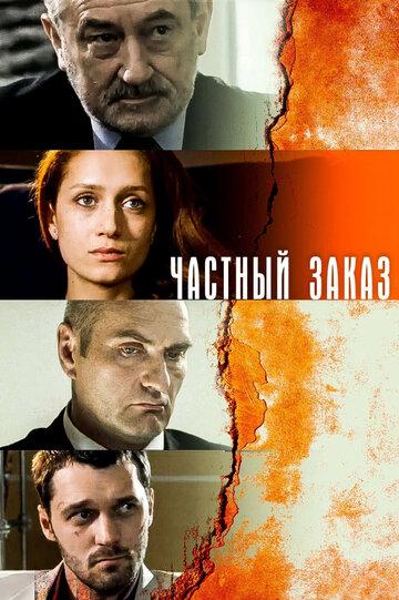 Частный заказ (2007)