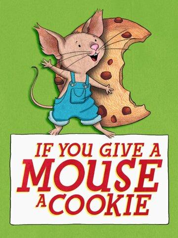 Если дать мышонку печенье 2015   МоеКино
