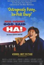 Господь сказал – Ха! (1998)