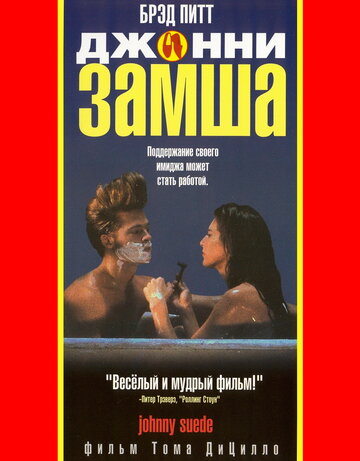 Джонни-замша (1991)
