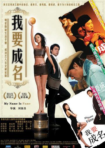 Меня зовут Знаменитость (2006)