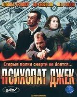 Психопат Джек (2000)