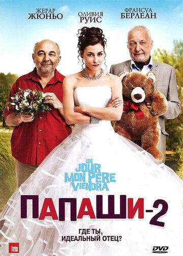 Фильм Папаши 2