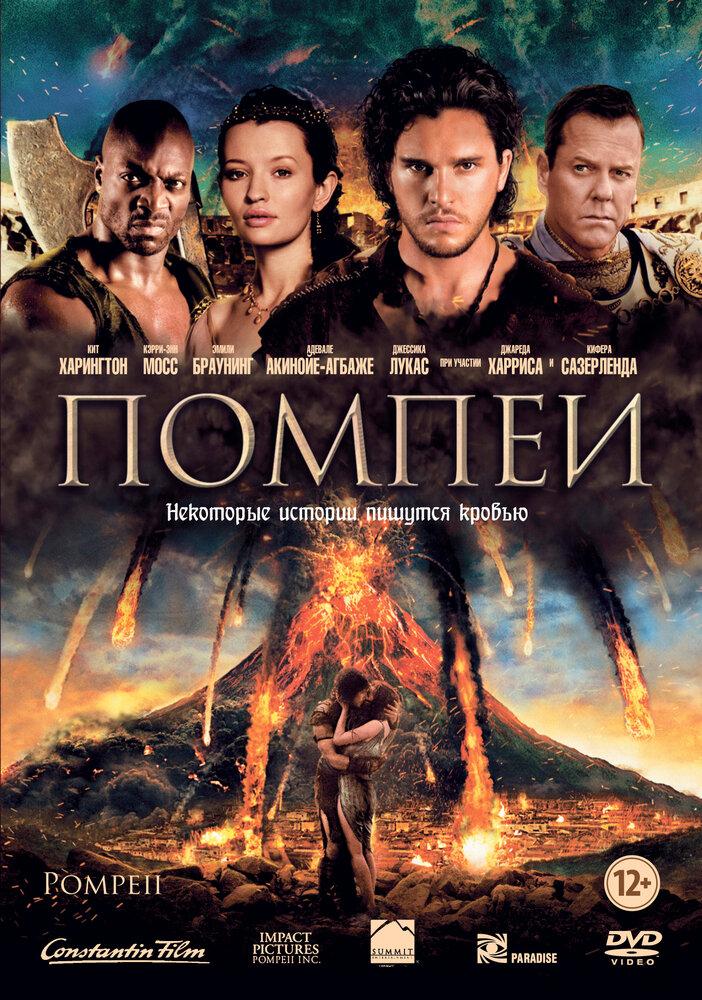 Помпеи  ( 2014 / боевик, драма, мелодрама, приключения)