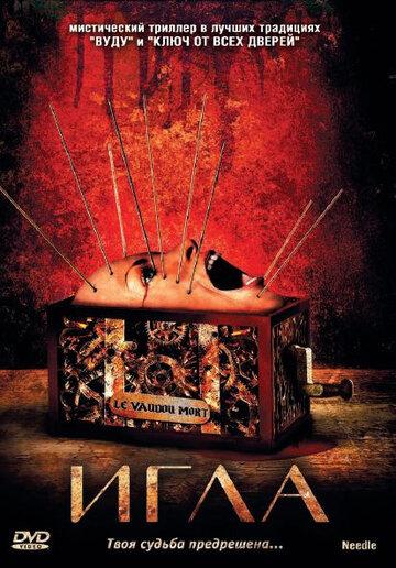 Игла (2010) полный фильм онлайн