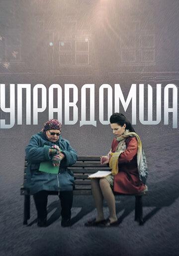 Управдомша (ТВ)